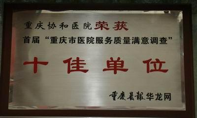 重庆市医院服务质量满意调查十佳单位
